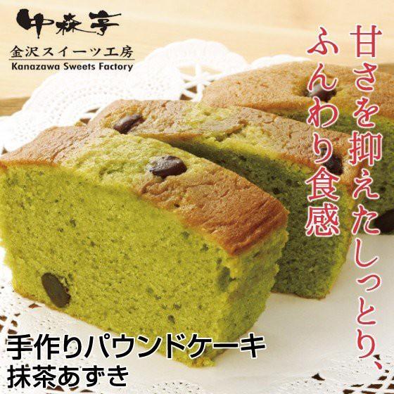 パウンドケーキ 抹茶 小豆 スイーツ 手作りパウンドケーキ(抹茶あずき) 240g 母の日 父の日 敬老の日 御中元 お歳暮 御年賀 ギフト
