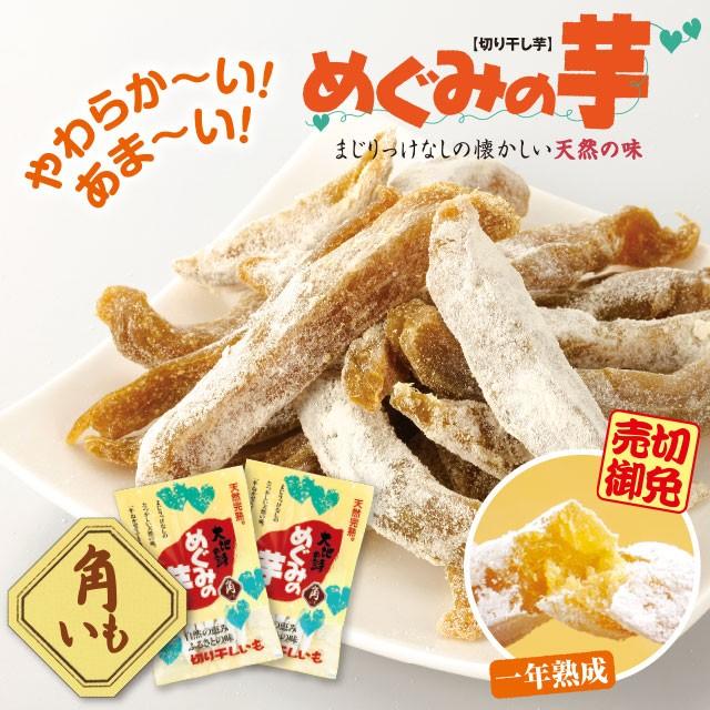 《冬季限定》静岡産 希少品種 いずみの干し芋 いも めぐみの芋 角いも 400g(200g×2袋セット)無添加 無着色 熟成 国産 さつまいも サ