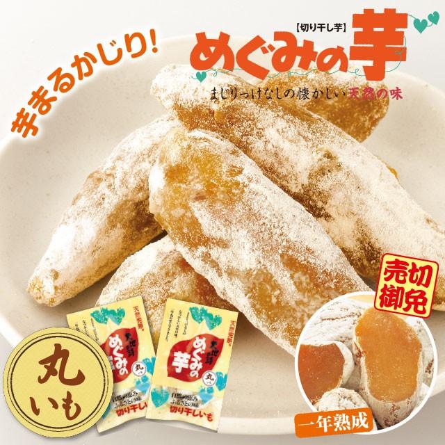 《冬季限定》静岡産 希少品種 いずみの干し芋 いも めぐみの芋 丸いも 400g(200g×2袋セット)無添加 無着色 熟成 国産 さつまいも サ