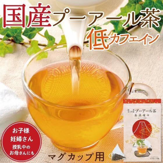 低カフェイン 国産 プーアール茶 2gx10ヶ マグカップ用 茶流痩々 メール便 プレゼント お茶 ダイエット プアール茶 プーアル茶 ダイエ
