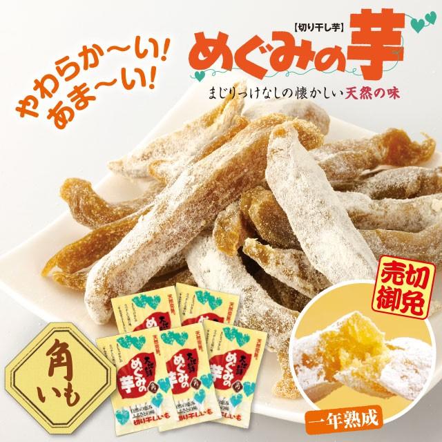 《冬季限定》静岡産 希少品種 いずみの干し芋 いも めぐみの芋 角いも 1kg(200g×5袋セット)無添加 無着色 熟成 国産 さつまいも サ