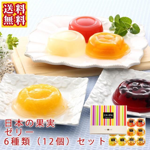 【産地直送】九州旬食館 日本の果実ゼリー6種類(12個)セット