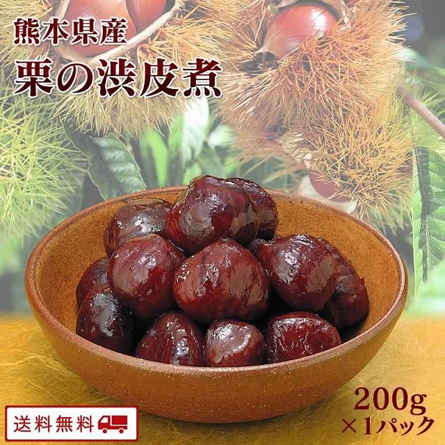 熊本県産 栗の渋皮煮 200g×1パック