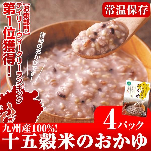 【送料無料】九州産 雑穀米 100%使用! 十五穀米 おかゆ【4食 お試し セット】