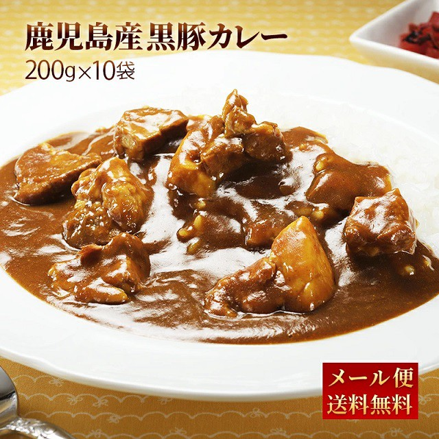 鹿児島県産黒豚カレー200g×10パック