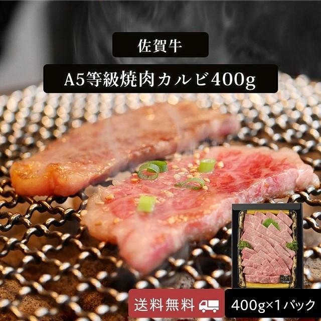 佐賀牛A5等級黒毛和牛カルビ焼き肉 400g