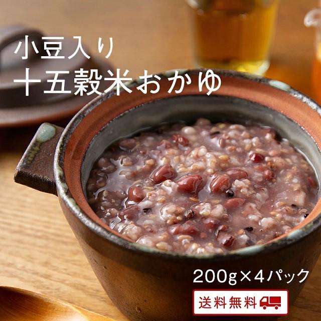 小豆入り十五穀米のおかゆ 200gx4パック