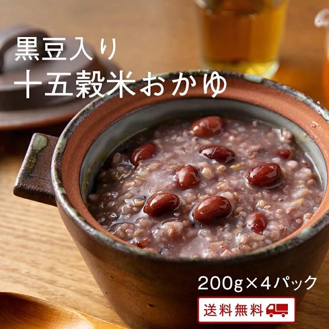 黒豆入り十五穀米のおかゆ 200gx4パック