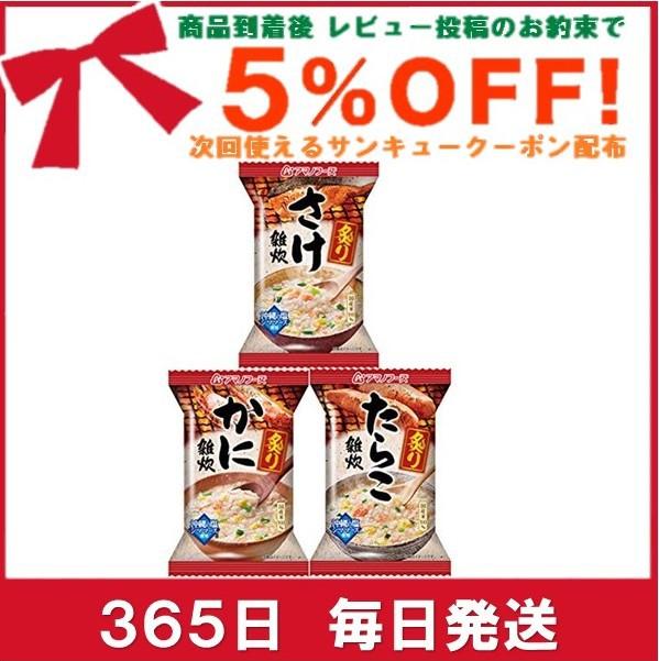 アマノ フーズ フリーズドライ 雑炊 3種類12食 セット (国産米使用) (即席 さけ たらこ かに 海鮮 ぞうすい)