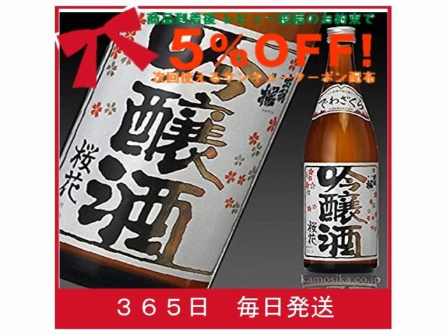 出羽桜酒造 出羽桜 でわざくら 桜花 吟醸酒 720ml