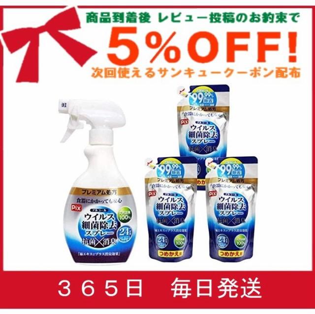除菌スプレー アルコール ウイルス 細菌 除去 本体(400ml)+詰替用 3個セット(1個あたり350ml)日本製 消臭 24時間効果持続「プレミア