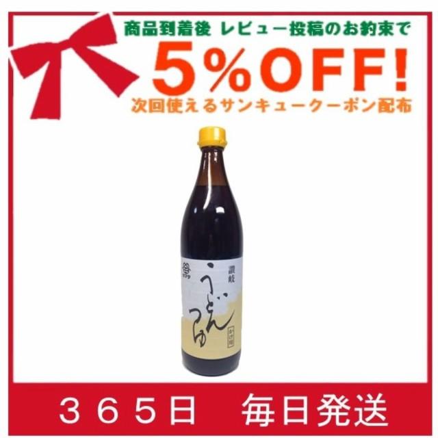 カマダ醤油 鎌田醤油 うどんつゆ かけ用 900ml (瓶) 1本 讃岐 香川県
