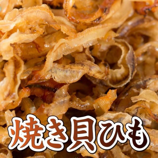 【業務用】おつまみ 珍味 酒の肴 大人気「焼貝ひも」卸値200g☆
