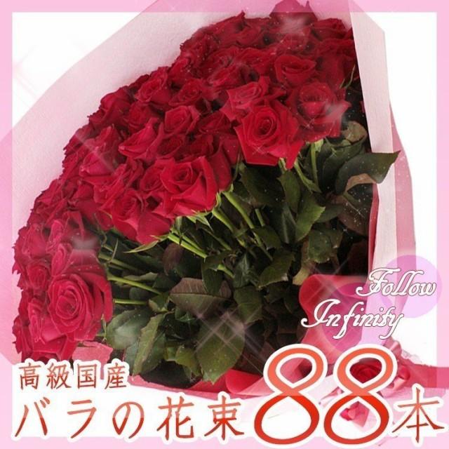 【送料無料】高級国産 バラ 88本 の 花束 赤い バラで 米寿 祝い 母の日