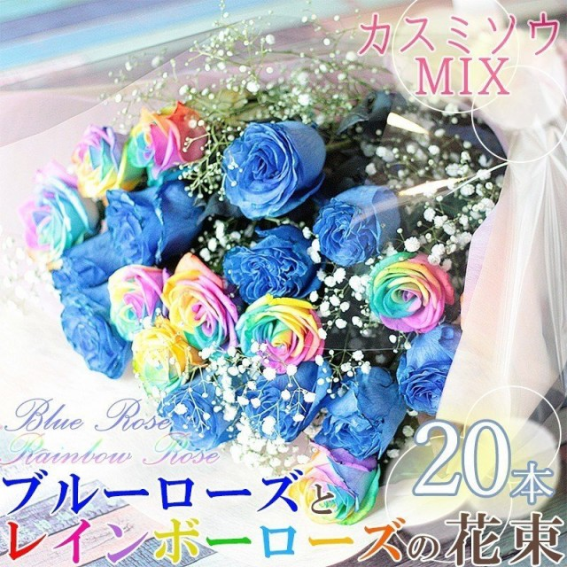 【送料無料】レインボーローズ 10本+ブルーローズ10本 とカスミソウ 花束 虹色薔薇 バラ レインボー 花言葉 は 奇跡