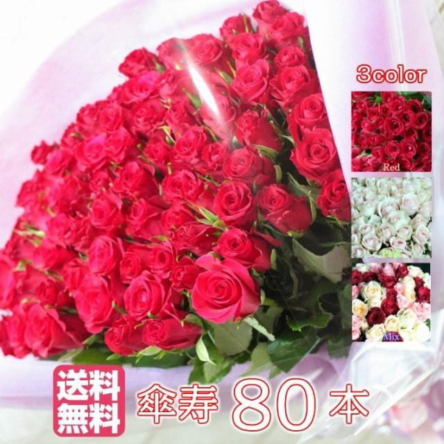 【送料無料】バラ 80本 の 花束 傘寿 の お祝い や 誕生日 などに おすすめ 贈り物 バラ 花束
