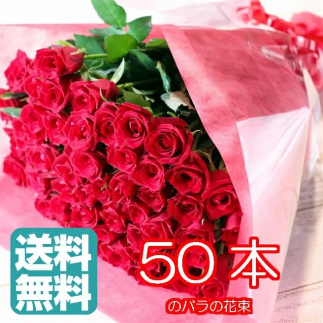 バラ 50本 花束【送料無料・全色同価格】卒業 送別 ギフト 還暦 のお祝い 60本 変更可能 誕生日 などの プレゼント ギフト