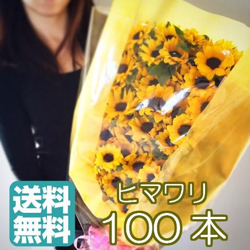 ひまわり ヒマワリ 向日葵 100本 ひまわりの花束 プレゼント ギフト 誕生日 結婚記念日 歓迎 送迎 プロポーズ