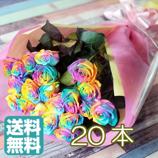 【送料無料】レインボーローズ 20本 花束 虹色薔薇 バラ レインボー 花言葉 は 奇跡