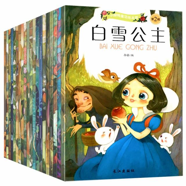 中国語と英語 絵本 20冊 本古典的なおとぎ話 0歳から9歳まで
