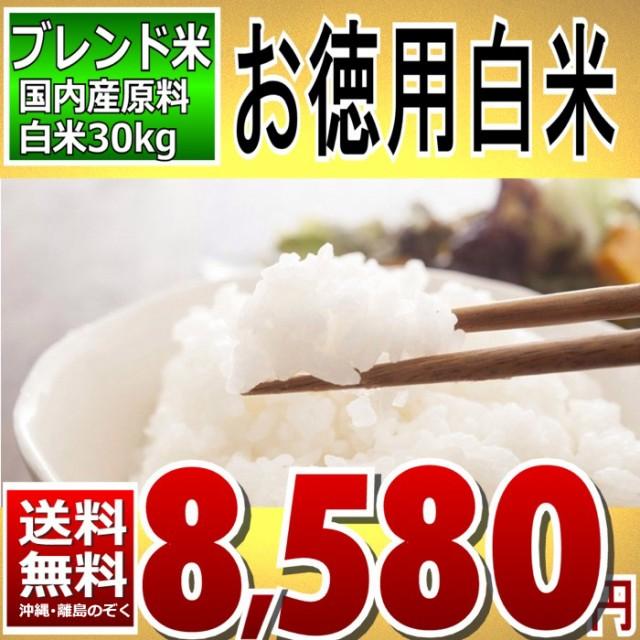 国内産 オリジナルブレンド米 ふるさとの味 30kg(10kg×3袋) お徳用白米 送料無料 (ノンクレーム) ※沖縄・その他離島は別途送料追加