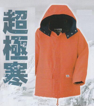 【−60℃対応 極寒防寒着】メンズ 釣りに冬山登山に 防寒着 超極寒防寒コ−ト(上着) /防寒着 極寒防寒着パンツ上下セット 冷凍庫作