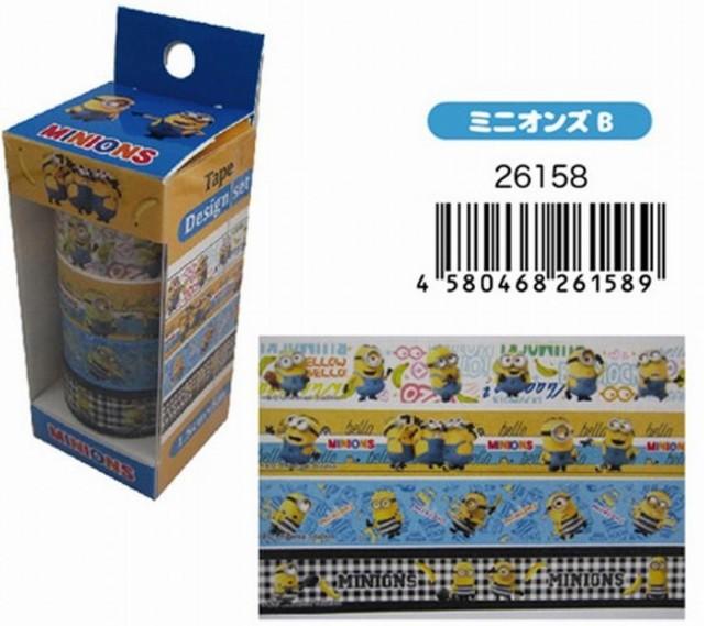 ミニオンズ マスキングテープ 4Pセット (【B】)