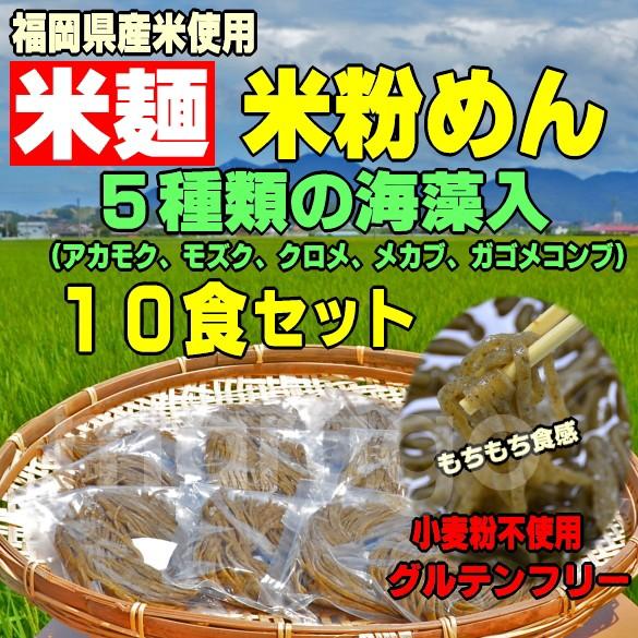 マルゴめん(海藻入)10食セット 米粉麺に海藻(アカモク、モズク、クロメ、メカブ、ガゴメコンブ)配合!小麦不使用。