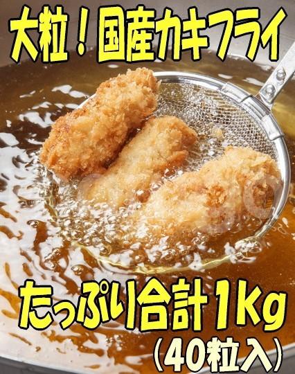 大粒 国産カキフライ たっぷり合計1kg (40粒入)