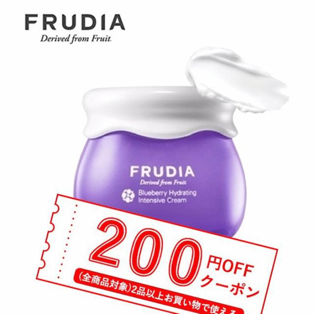 【発送日の翌日届く】韓国コスメ クリーム FRUDIA クリーム フルーディア ブルーベリー インテンシブ クリーム 55g 果汁69%の 水分クリー