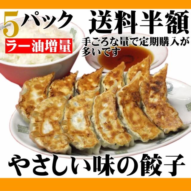 餃子 ラー油増量5パックセット ぎょうざ セット 冷凍餃子 手作り 手づくり ギョウザ 国産 餃子お取り寄せ 中華料理ハルピン お取り寄せ