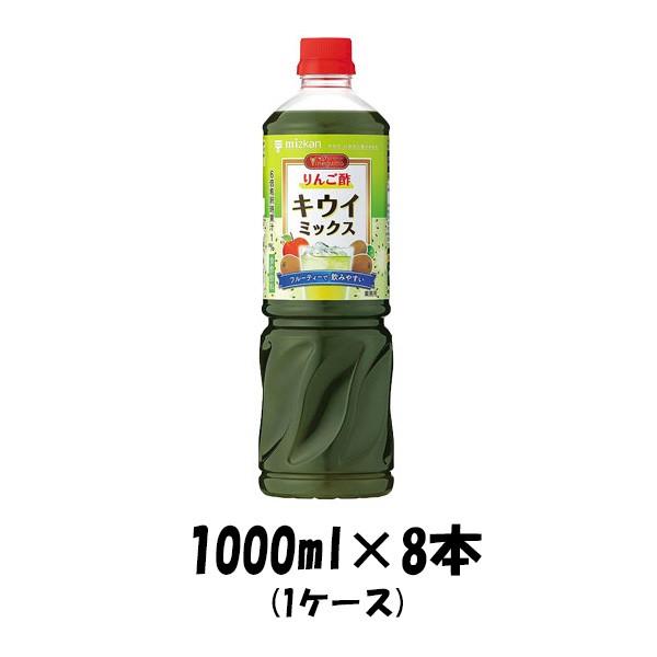 お酢 ビネグイット りんご酢キウイミックス(6倍濃縮タイプ) ミツカン 1000ml 8本 1ケース