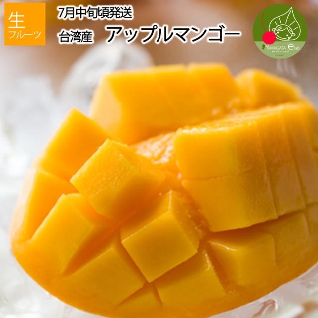 【2021年7月下旬発送・先行予約】高級 アップルマンゴー 約5kg (約10から16玉前後) 台湾から直輸入 台湾産 マンゴー 送料無料 お中元