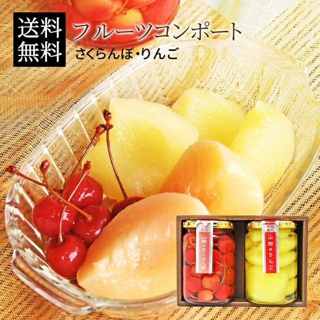 フルーツ ギフト フルーツコンポート 2個入り 山形県産 さくらんぼ りんご ギフト箱入り 化粧箱 プレゼントや贈り物に 敬老の日 誕生日