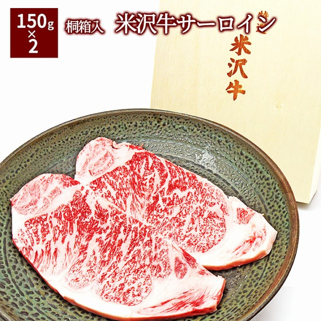 米沢牛 サーロイン 300g(150g×2枚入) 桐箱 A5ランク ご注文後にカットして発送 御歳暮 ギフト 贈答用 お肉 こだわりの和牛 ビンゴ 景品