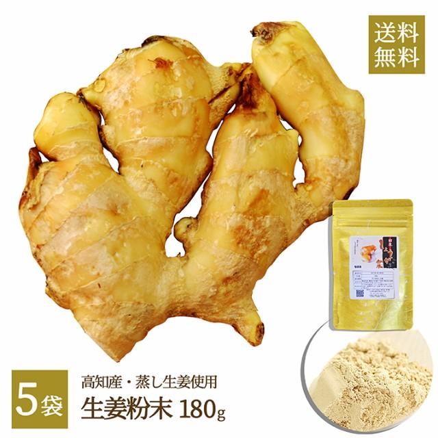 国産 生姜粉末(高知県産)180g×5袋 無添加 無着色 ジッパー付袋 保存もバッチリ!乾燥ショウガ粉末生姜、乾燥生姜パウダー、乾燥しょう