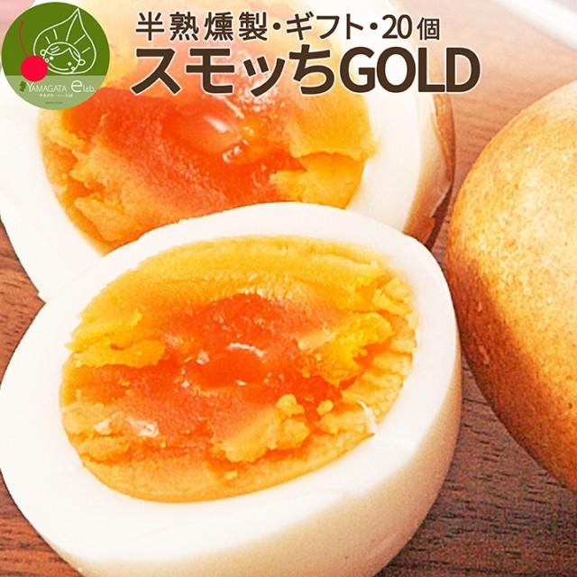 燻製 半熟卵 スモッちGOLD 20個入 産地直送通常よりもよりコクがプラスされたプレミア卵 贈答用 ギフト 冷蔵便 名産品 山形発 化粧箱