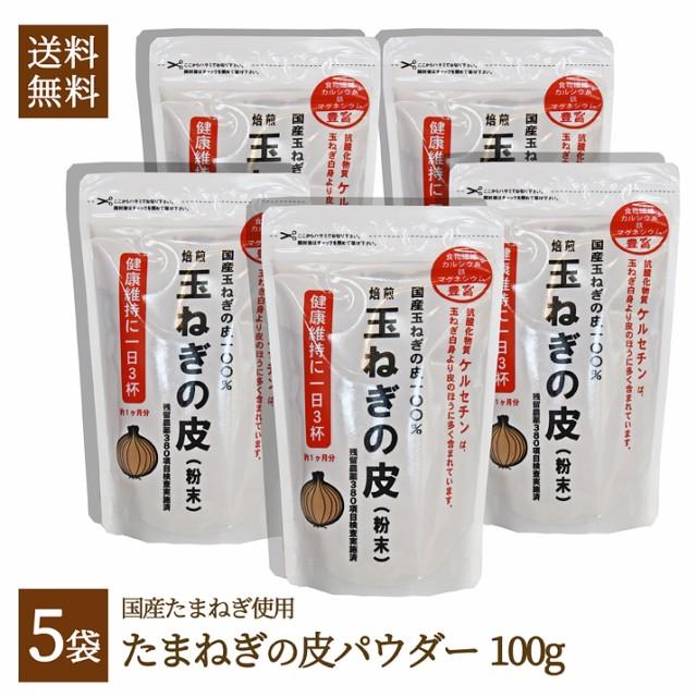 【 送料無料 】国産たまねぎ パウダー 100g×5袋セット たまねぎの皮 粉末 たまねぎの皮スープに 健康にはたまねぎの皮 ケルセチン