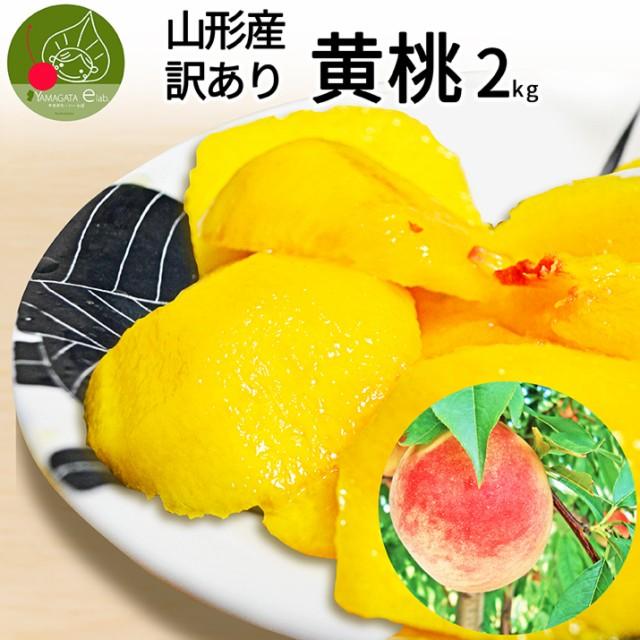 山形県産 黄桃 2kg(7〜11玉前後) (8月〜9月出荷予定) ちょっと訳ありだから お買い得 硬い桃 固い桃 や 柔らかい黄桃 をお届け 山形