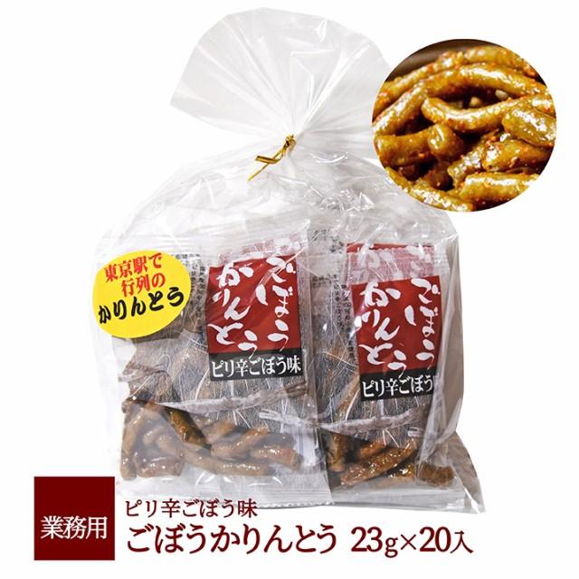 大人気、東京駅で行列の牛蒡かりんとう 業務用サイズ!国産小麦100%使用!食べたらとまらなくなるカリントウ!食物繊維 ミネラル豊富なか