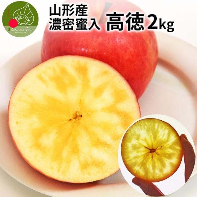 りんご 蜜入り 高徳 2kg フルーツ 山形県産 りんご 約6〜12玉入 贈答用 化粧箱入り ギフト箱 お取り寄せ 名産品 11月発送予定です