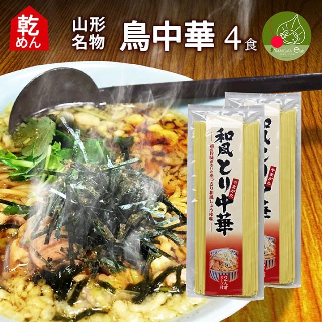 山形 鳥中華 乾麺 2袋 4食入 スープ付き 袋麺 ギフト 山形県産 鶏だし 醤油味 お取り寄せ 送料無料 麺