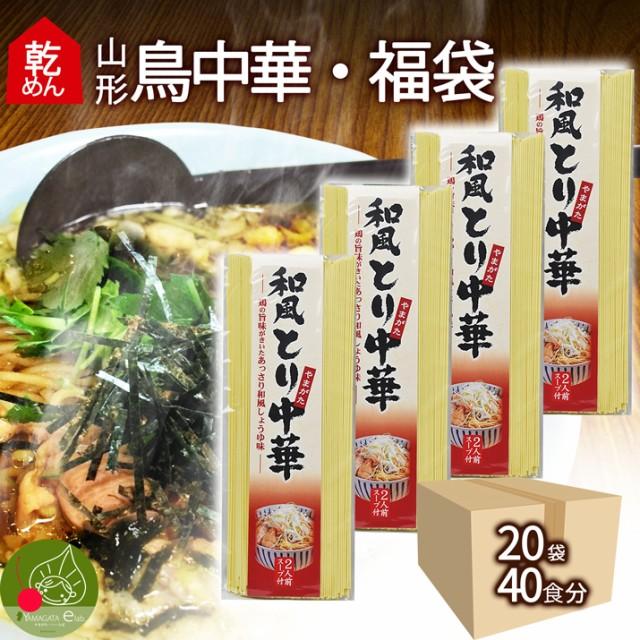 山形 鳥中華 乾麺 20袋 40食入 スープ付き まとめ買い 福袋 インスタント麺 麺 食品 ラーメン ギフト 山形県産 鶏だし そぼくな味 醤油