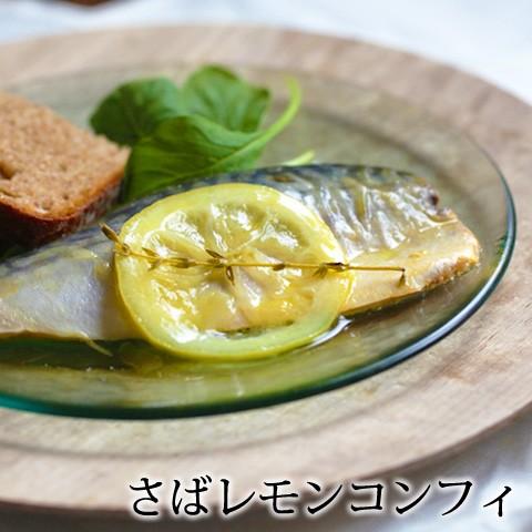 さばレモンコンフィ サバ 鯖 青魚 魚 コンフィー 惣菜 洋風 低温調理 ギフト 贈り物 贈答 おつまみ おもてなし 冷凍
