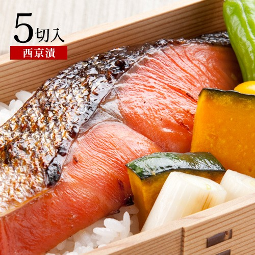 紅鮭西京漬 約90gx5切 西京漬け 味噌漬け 味噌漬 ギフト グルメ 食べ物 プレゼント 魚 漬け 漬魚 お取り寄せ 美味しい 内祝い 内祝 出