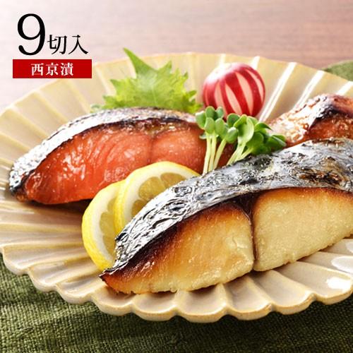内祝い ギフト 紅白西京漬けセット(紅鮭&さわら 9切入) 西京焼 西京焼き 西京漬け 粕漬け 味噌漬け プレゼント 魚 漬魚 酒粕漬 おか