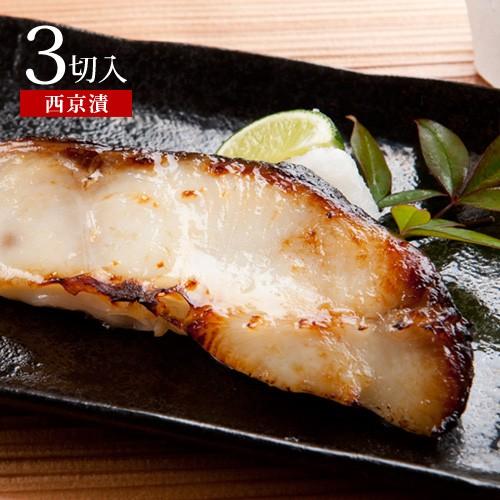 銀だら西京漬 約90gx3切 西京漬け 味噌漬け 味噌漬 ギフト グルメ 食べ物 プレゼント 魚 漬け 漬魚 お取り寄せ 美味しい 内祝い 内祝