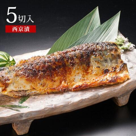 サバ西京漬 約90g×5切 西京漬け 味噌漬け 味噌漬 ギフト グルメ 食べ物 プレゼント さば 鯖 魚 青魚 漬け 漬魚 お取り寄せ 美味しい 内