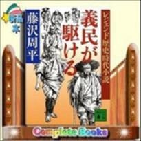 レジェンド歴史時代小説 義民が駆ける   / 藤沢周平 著 - 講談社