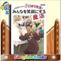 介護界のアイドルごぼう先生のみんなを笑顔にする魔法 (講談社の実用BOOK)簗瀬 寛